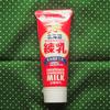 コーヒーに練乳ってアリ?雪印メグミルク「北海道練乳」を購入。ハンドドリップコーヒーに入れて飲んでみた感想を書きました