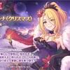 クリスマスガチャが来ますね!