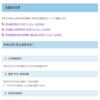 福岡県教育委員会のウェブサイトが更新されました 内容:令和3年度公立高等学校推薦入学志願状況