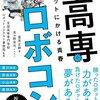 【ロボコン】感想:科学番組「高専ロボコン2017 大江戸ロボット忍法帳」