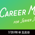 【イベントレポート】Qiita Career Meetup for Server Side Engineers