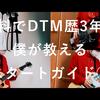無料でDTM歴3年の僕がおしえるスタートガイド②【楽器・機材編】