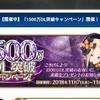 【1500万DL 星4サーヴァント配布!】三十路のFGO日記