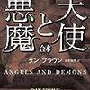 『天使と悪魔』を読んだ!