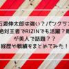 【RIZIN】石渡伸太郎は強い?元パンクラスの絶対王者で堀口恭司とも対戦経験あり?嫁が美人と話題?戦績や経歴についてまとめてみた!