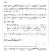 本日のブログは台風25号が九州北部に接近しそうな話&思わずドキッとした話の2本立て!皆さんもメールはしっかりとチェックしよう!!