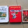 ハラハタミオさんの『プノンペンブックポスト』で本を3冊頂きました。