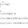 伊藤詩織を許せない コメント集 No.3