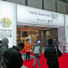 「東京マラソン2018受付&EXPO」がらがらフォトレポート