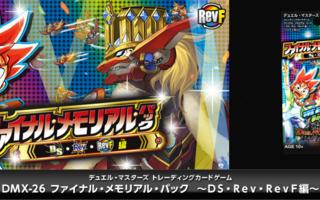 【デュエマ 感想】DMX-26 ファイナル・メモリアル・パック ~DS・Rev・RevF編~の収録カードが判明!当たりカードは何?