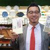 第287回 株式会社ルーツ・オブ・ジャパン 代表取締役社長 湊源道さん