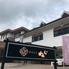 妙見温泉ねむ にディスカバー鹿児島キャンペーンとGoToキャンペーンを利用して宿泊したら最高でした!!