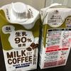 無糖のカフェ・オ・レ2種