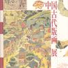【中国古代版画展 図録 中国版画2000年展 第3部】入荷しています。