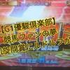 【G1優駿倶楽部】競馬ファンの夢シンボリルドルフ凱旋門賞へ!「果たして結果は?」【まこまこの写真が多すぎなんて言わないで!】