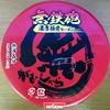 【今週のカップ麺194】 無鉄砲 濃厚豚骨ラーメン(日清食品)