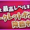 【FLO】シークレットボス(オデオン?)強すぎぃ!!レベル200だとぉ( ゚д゚)