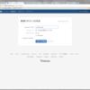 【11日目】【1日20分のRailsチュートリアル】sample_appアプリケーションのセットアップ