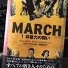『MARCH 1. 非暴力の闘い』