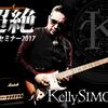宮脇俊郎&Kelly Simonzの超絶ギターセミナー&超舌トークショー!