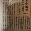 【空き家対策】福山市空き家対策8月28日
