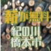 紀の川の伐採木が無料配布されています 和歌山 橋本市