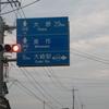 岡山r038(欠)