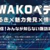 SUWAKOペディアを開催するまでの記録と当日の様子