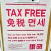 日本の免税店で買い物してみた!!