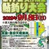 第17回 矢作川王 鮎釣り大会 参加者募集中!