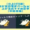 【中級者編】お絵かきのモチベーションが上がるおすすめ記事【仕上げ11選】