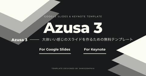 大体いい感じになるKeynote・Googleスライド用無料テンプレート「Azusa 3」作った