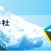 九州人なら当たり前のアイス・ブラックモンブランがうまいしかも当たりました!!