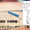 試験直前 予想問題!【アルゼンチン・チリ - 7問】