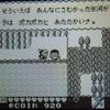 【レトロゲーム13】名作・カエルの為に鐘は鳴る初挑戦!其の13