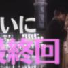 東村アキコ原作の連続ドラマ『偽装不倫』最終回ネタバレ感想