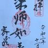 御朱印集め 密蔵院(Mitsuzouin):三重