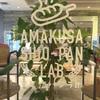 AMAKUSA SHIO-PAN LAB (天草塩パンラボ)