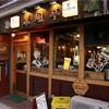 【油そば屋米風亭】札幌で油そばって言ったらここでしょってくらい超人気店の米風亭に行ってきました。