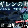 【新ギレンの野望】 アムロ編 大出世チャレンジプレイ(目指せ将軍! 連邦軍大将!) 第1話 「連邦の白い悪魔」