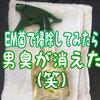 【EM菌の使い方:掃除編】EM1で拭き掃除に挑戦してみた件。