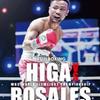 【動画】比嘉大吾がクリストファー・ロサレスに9回TKO負けで初黒星!