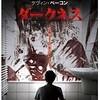 映画感想:「ダークネス」(50点/オカルト)