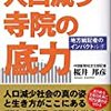 """PDCA日記 / Diary Vol. 285「得意な分野で勝負する」/ """"Do what you are good at rather than what you like"""""""