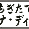 第51回 もぎたてヴァナ・ディール 7月7日(火)放映決定! 案内