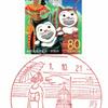 【風景印】酒田寿町郵便局(2019.10.21押印、局名改称・図案変更後・初日印)