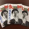 羽生先生が表紙の雑誌。