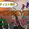 MONOEYESとは?ELLEGARDENとの違いやメンバー、楽曲歌詞ライブグッズを紹介!
