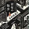 多和田葉子『百年の散歩』感想