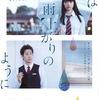 【映画】『恋は雨上がりのように』ストーリーは単純だが瑞々しく繊細な良作